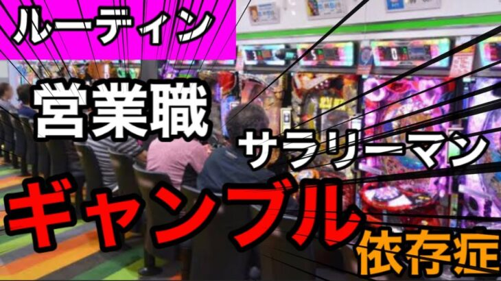 【ルーティン】【競馬】ギャンブル依存症の金曜日と土曜日【ギャンブルで妻を失った男】