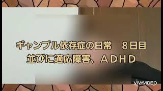 ギャンブル依存症の日常 8日目 並びに適応障害、ADHD