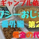 重度ギャンブル依存症 タクシーおじさん 番外編 第2話
