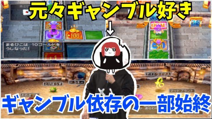 まるひこ、ギャンブルの沼へ堕ちる【抜粋】