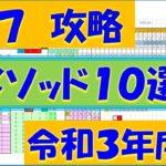 ロト7攻略メソッド10選!