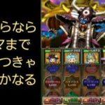 魔王級『ロト秋刀魚』【星のドラゴンクエスト】