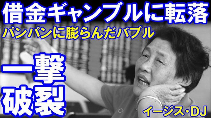 韓国民族が借金ギャンブル地獄に落ちた「パンパンに膨らんだバブル」蜂の一刺しで奈落の底が待っている!