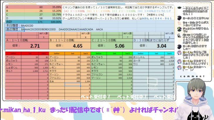 【ドラクエ10】真夜中のリングギャンブル【まったり配信】