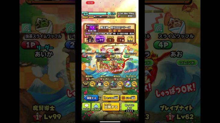 【星ドラ】高速ロト秋刀魚