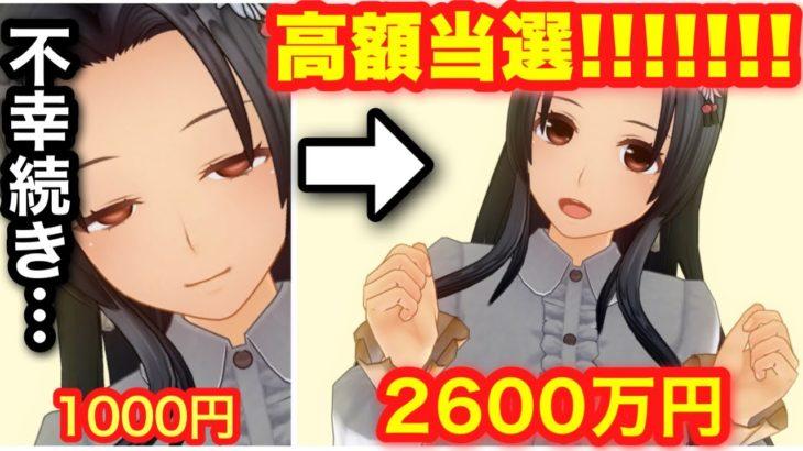 不幸+直感=大当たり【宝くじロト高額当選者/億超え3回目を狙っていく!】