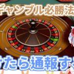 【兎田ぺこら】兎のギャンブル必勝法『負けたら通報するぞ』【ホロライブ切り抜き】