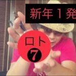 【ロト6、ロト7】⑤⑤新年1発目‼️ロト7‼️