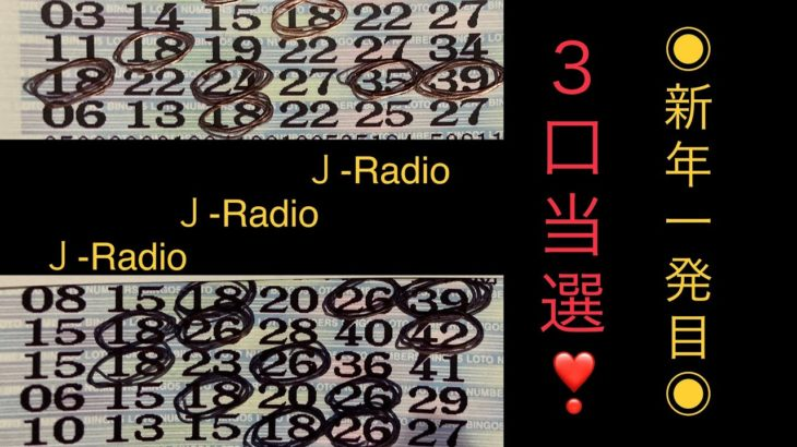 【ロト6、ロト7】⑤④新年1発目ロト6‼️3口当選❣️