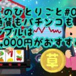 さくらのひとりごと#013仮想通貨もパチンコもギャンブルは1発の3,000円がおすすめの話