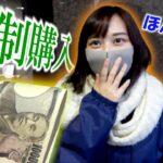 【1万円】パックしか買えないギャンブル女にシングル買いさせたら意外なもの買ってきたwwww【ポケカ】