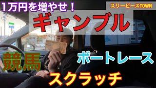 【ギャンブル】「1万円」どれだけ増やせるかやってみた!