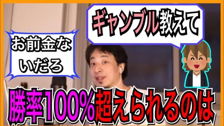 【ひろゆき】ギャンブル1番面白い/ひろゆき切り抜き