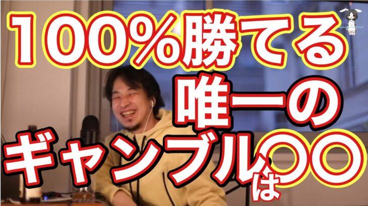 【ひろゆき】勝率100%のギャンブルとは!?