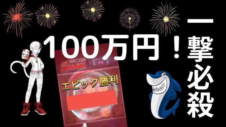 一撃100万円とったど!ギャンブル中毒者閲覧注意!【オンラインカジノ】