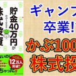 【ギャンブル卒業】かぶ1000流投資法【投資の考え方がわかる】