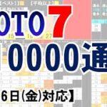 🔵ロト7・10000通り表示🔵2月26日(金)対応