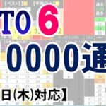 🟢ロト6・10000通り表示🟢2月4日(木)対応