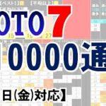 🔵ロト7・10000通り表示🔵2月5日(金)対応