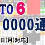 🟢ロト6・10000通り表示🟢2月8日(月)対応