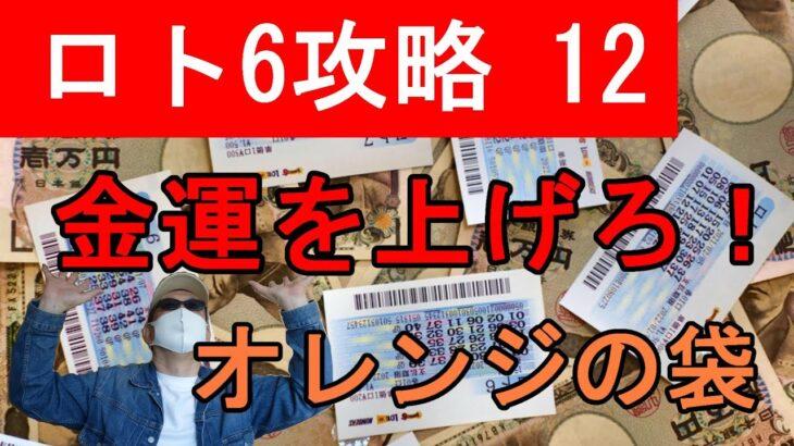 【ロト】宝くじ攻略シリーズ12 金運をあげろ!保管する袋の色を変えれば運気は上がるのか 今回はオレンジで挑戦