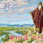 「ロトの選択」(創13.10-13)みことば福音教会2021.2.24(水)