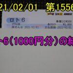 第1556回のロト6(1000円分)の結果