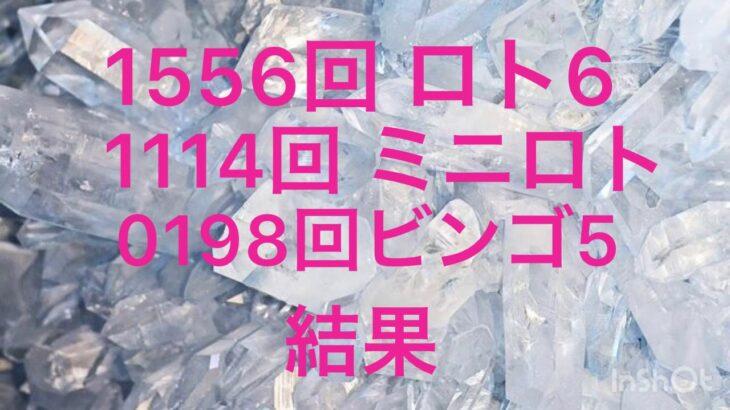 1556回ロト6/1114回ミニロト/0198回ビンゴ5/結果です。