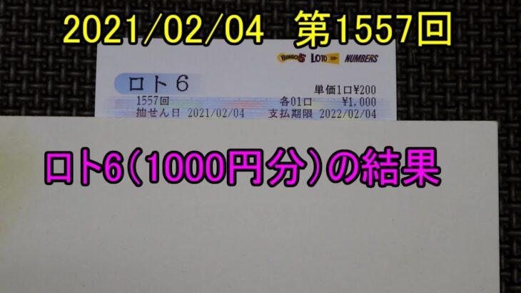 第1557回のロト6(1000円分)の結果