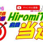 予想数字第1557回LOTO6ロト62021年2月4日(木)HiromiTV