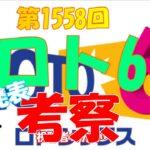 第1558回【ロト6】考察・番号発表