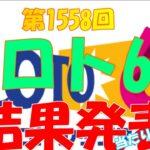 第1558回【ロト6】考察・結果発表