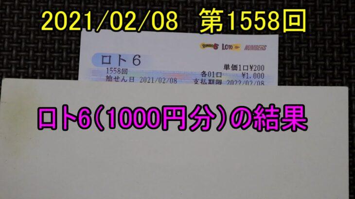 第1558回のロト6(1000円分)の結果