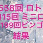 1558回ロト6,1115回ミニロト,0199回ビンゴ5/結果です。