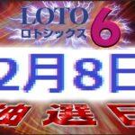 1558回ロト6予想(2月8日抽選日)