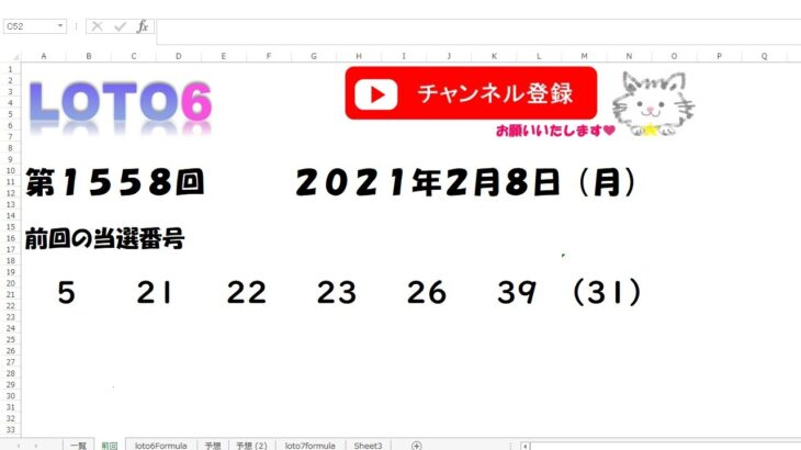 予想数字第1558回LOTO6ロト62021年2月8日(月)HiromiTV