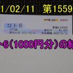 第1559回のロト6(1000円分)の結果