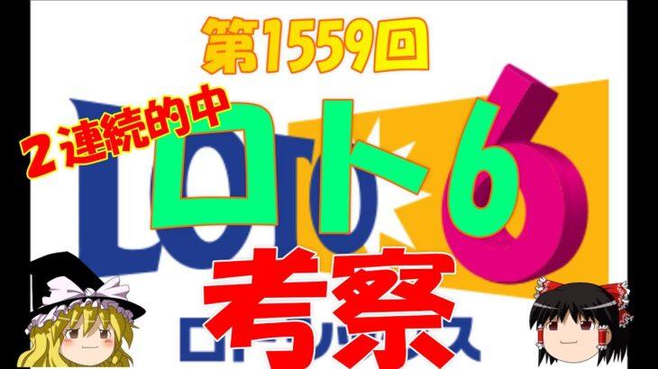 第1559回【ロト6】考察(2連続的中)