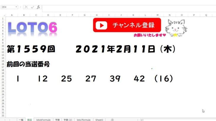 予想数字第1559回LOTO6ロト62021年2月11日(木)HiromiTV
