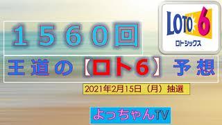 王道の【ロト6】1560回予想5口と気になる数字で2口予想しました。参考にして1等を狙ってください。