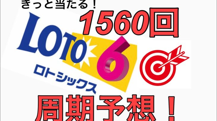【1560回】ロト6 周期予想! 2021年2月15日抽選