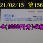 第1560回のロト6(1000円分)の結果