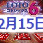 1560回ロト6予想(2月15日抽選日)