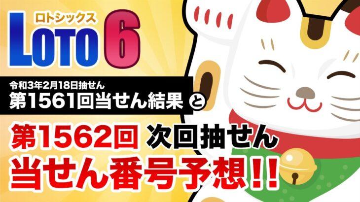 【第1561回→第1562回】 ロト6(LOTO6) 当せん結果と次回当せん番号予想