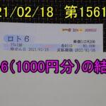 第1561回のロト6(1000円分)の結果
