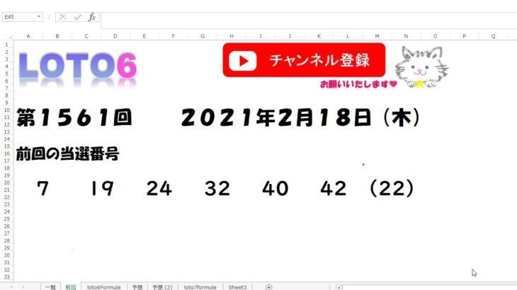 予想数字第1561回LOTO6ロト62021年2月18日(木)HiromiTV