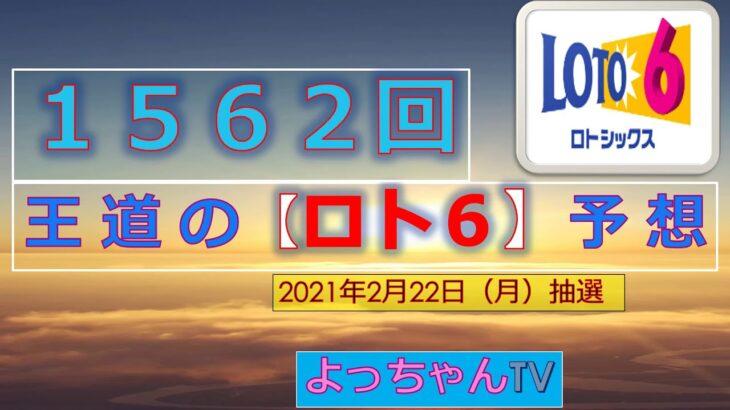 王道の【ロト6】1562回予想5口と気になる数字で2口予想しました。参考にして1等を狙ってください。
