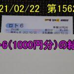 第1562回のロト6(1000円分)の結果