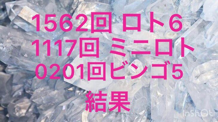 1562回ロト6,1117回ミニロト,201回ビンゴ5 /結果です。