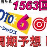 【1563回】ロト6 当選数字予想!2021年2月25日抽選。高額当選を狙います!